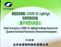 COVID-19 Rapid Test Kit,COVID-19 Antibody detection Kit, Novel Coronavirus(COVID-19)IgM/IgG Antibody Detection Kit, Quantum Dot-based Fluorescence Immunochromatography Test Kit
