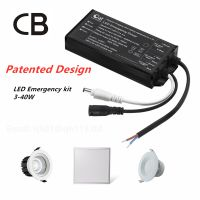 Direct Source CB Approval LED Emergency Driver 3-40W for Panel Light, Down Light, Spot Light