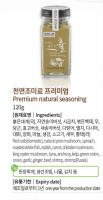 Premium natural seasoning