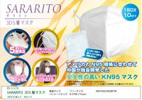 RS-L1276, SARARITO, 3D 5-layer mask