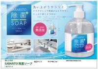 RS-L1337 SARARITO, Sterilization soap