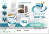 RS-L1258, SARARITO, Disinfectant spray non-alcoholic pocket type