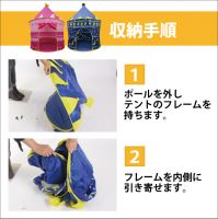 RS-A698  Kids tent