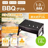 RS-L1891 BBQ Charcoal Grill BOX Type Portable Folding for 1-3 People