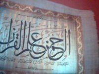 sell muslim papyurs [ verse of Qoran ]