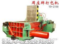 hydraulic metal baler(YD-2500 Modle)