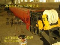 Tonnage of the XCMG  crane boom assembly