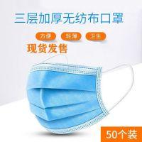 3 ply face mask 50 pc per Box