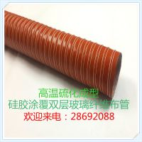 High Temperature Ventilation Hoses