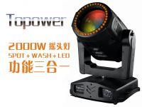 2000W Moving Head Light