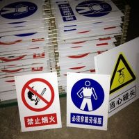 Outdoor safety warning signs with full color screen printing on plastic sheets &PVC board