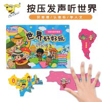 World Map Vocal Puzzle Box Jigsaw Educational Book
