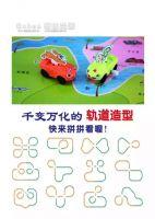 DIY Educational Magnetic Toys Railcar Track