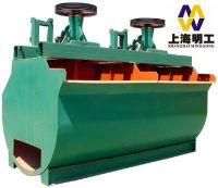 flotation separating process / flotation deinking machine / lead zinc ore flotation machine