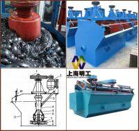 froth flotation cell / mineral flotation / flotation chemicals