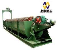 mining equipment spiral classifiers / gravel classifier / plastic classifier