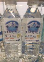 "Japanese ""Mt.Fuji"" Natural Mineral Water PET Bottle"