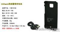 2200mAh External Backup Battery Case for Samsung Galaxy S2 i9100