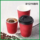 Ripple Double Wall Paper Cup Coffee cup Hot Drink Cup
