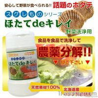Shell powder for washing fruits and vegetables