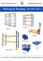 Pallet Racking , Shelving Systems & Plastic Bins