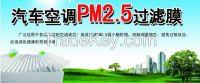 PM 2.5 Air conditioner filtration film