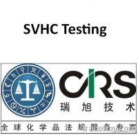 SVHC Testing