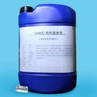 Vacuum Impregnation Porosity Sealant
