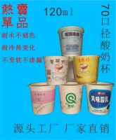 double PE paper cups for yoghurt or ice cream