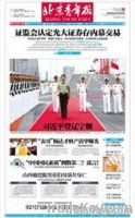 Beijing Youth Daily Advertiser