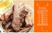 Best quality snacks mongolia beef jerky