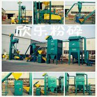 Plastic grinder pulverizer separator electrostatic separator complete production line
