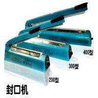 Hand Impulse Sealing Machine (Plastic body)
