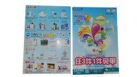 Promotion Flyer, Seasonal promotion brochure printing