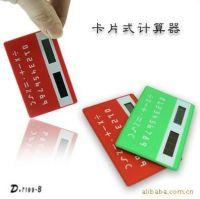 Funny credit card size mini pocket calculator