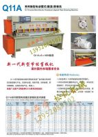 The supply of 4*2500 hydraulic shears, pedal shears, electric shears, mechanical shear