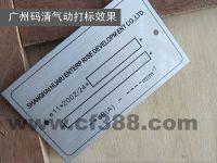 A- 15Pneumatic dot pin marker