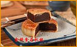 Cantonese Mooncake-Ma Rong Machine