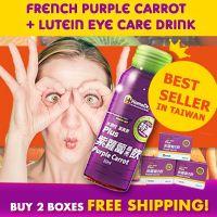 Purple Carrot Lutein Eyesight Eye Care Drink