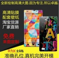 Factory direct Huawei glory glory 3c 3c cartoon film color film body paste support plans to customize