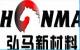Wuhu Hongma New Matetial Co., Ltd