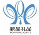 Shanghai Topping Gifts Co., Ltd.