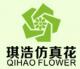 Guangzhou Qihao Arts&Crafts Co., Ltd