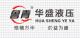 Qingzhou Boxin Huasheng Hydraulic