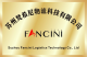 Suzhou Fancini Logistics Technology Co., Ltd