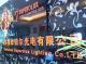 Shenzhen Superolux Lighting Co., ltd