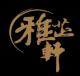 Liuzhou Yzxuan trading co., LLC