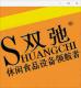 Guangzhou Shuangchi Dining Equipment Co., Ltd