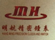 Shantou Minghang Precision Hardware co. LTD