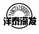 SHENZE YANGTAI RUBBER&PLASTIC PRODUCTS CO., LTD